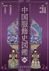 中国服飾史図鑑 第四巻