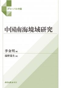 中国南海境域研究