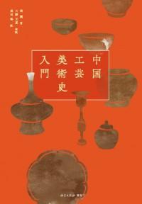 中国工芸美術史入門
