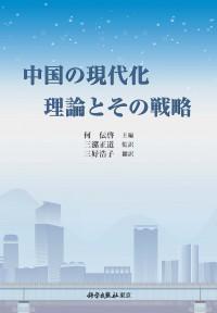 中国の現代化理論とその戦略