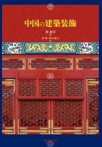 中国の建築装飾