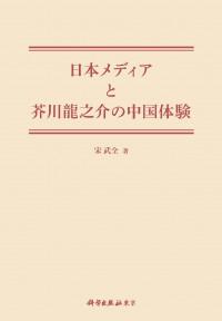 日本メディアと芥川龍之介の中国体験