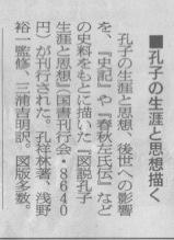 『図説孔子』紹介記事