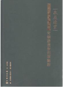『泉屋』中国語版 1