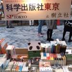 科学出版社東京ブース